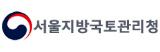 서울지방국토관리청