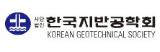 한국지반공학회