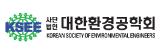 한국환경공학회